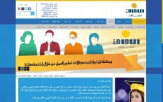 Alafak Institute Flash Web Site