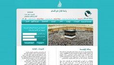HAMLET ALSALAM FOR HAJJ AND OMRA