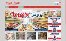 MAXMART SHOPPING CENTER, NABATIEH